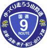 【ゆっくり走ろう山陰道 国道9号(丸型Vシリーズ)】