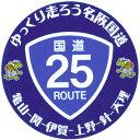 【ゆっくり走ろう名阪国道 国道25号(丸型Vシリーズ)】