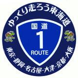 舒尔曼而人气贴!路线1 - 缓慢Toukaidou的run(圆V系列);[【ゆっくり走ろう東海道 国道1号(丸型Vシリーズ)】05P21Feb15]