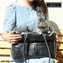 スタイリッシュペットキャリーバッグ「TO'VE」(トゥーヴェ)【送料無料】おしゃれキャリーバック 軽量 かわいい PUレザー 革 うさぎ 犬 猫