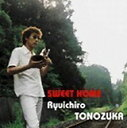 「Sweet Home」土濃塚隆一郎 (CD)