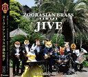 ズーラシアンブラス/ジャイブ(DVD付)(CD) / スーパーキッズレコード