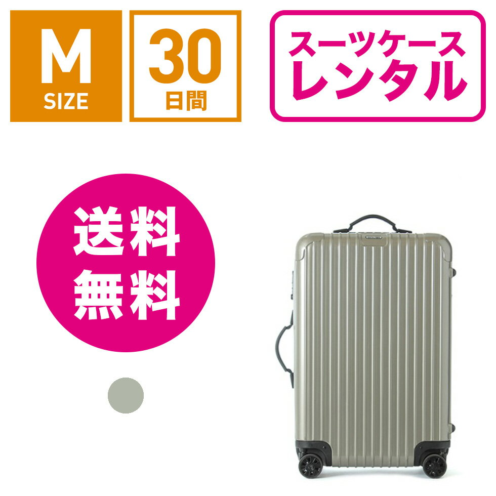【レンタル】スーツケース レンタル 送料無料 T...の商品画像