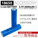 18650 リチウムイオン充電池 3.7V リチウムイオンバッテリー 18650 安全回路付 2600mAh 【リチウムイオン】【電池】【バッテリー】10P27May16