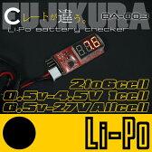 FUJIKURA lipo【リポバッテリー 】電動ガン用 バッテリーチェッカー BA-003 富士倉 【RCP】10P18Jun16