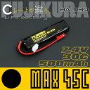 FUJIKURA lipo MAX45C 500mAh 7.4V リポバッテリー 電動ガン 電動ハンドガン用 リチウムポリマーバッテリーBA-039 富士倉 【RCP】 10P03Dec16