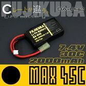 FUJIKURA LiPo【リポバッテリー】30C 2000mAh 7.4V (富士倉) 電動ガン リポバッテリー BA-042 10P18Jun16
