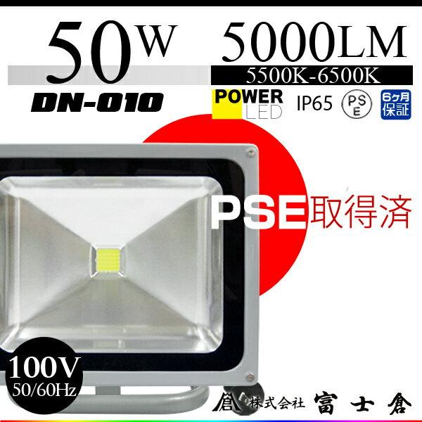 PSE取得済み【 オープニングセール 】 超特価 パワーLED 投光器 50W 脚つきすで便利! IP65 防水仕様 バラストレス水銀灯750W相当の明るさ【作業灯 led 投光器 50w 昼光色 6000K】DN-010 10P05Nov16