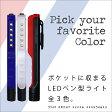 20万本売れた 富士倉LEDペン型ライトGP-201。SMDチップで明るく小型で便利。【送料無料・税込1,000円ポッキリ】ヘッドライトのサブにも 532P17Sep16