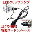 LEDクリップライト KY-041 (屋内用)【カンタン LED投光器】作業灯にも使用できます。5mコードで非常に便利! 10P27May16