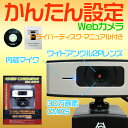 かんたん設定【ウェブカメラ】webカメラ[webカメラ]激安...