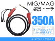 ◆◆MIG/MAG用 半自動溶接機トーチ パナソニック350Aタイプ!!【溶接トーチ】YO-007 05P07Feb16