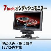 高画質 7インチオンダッシュモニター/埋め込み・据え置き【ブラック】リアモニター 12V/24V インダッシュフレーム付