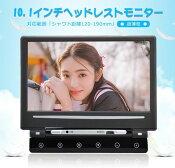 10.1インチ HDMI機能 超薄型ヘッドレストモニター HDMI付き高画質1024*600 10.1インチ大画面ヘッドレストモニター業界超薄型  AV1/AV2入力 スピーカー内蔵 画面反転対応で便利取付