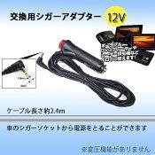 【定形外送料無料】スイッチ付きシガーアダプター シガーライター 12V コネクター 外径4mm 内径1.8mm ポータブルDVDプレーヤー レーダー探知機
