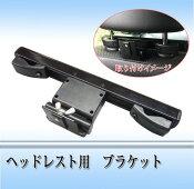 【メール便送料無料】簡単取付 リアモニター用 ブラケット ヘッドレストモニター用ブラケット M6