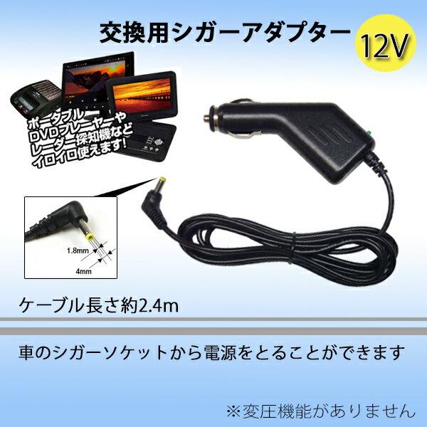 【定形外で送料無料】シガーアダプター(角形)教務用5点セット シガーライター 12V コネクター 外径4mm 内径1.8mm ポータブルDVDプレーヤー レーダー探知機