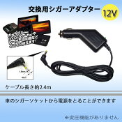 【定形外で送料無料】シガーアダプター(角形)シガーライター 12V コネクター 外径4mm 内径1.8mm ポータブルDVDプレーヤー レーダー探知機