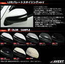 ハイエース 200系 ドアミラー ウインカー/ミラーカバー/ミラーウインカー/AVEST LS セパレートスタイル 塗装version1