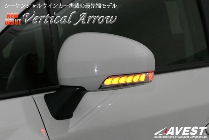 プリウス 30系 ドアミラー ウインカー レンズ AVEST Vertical Arrow【流れる ミラーウィンカー PRIUS LED パーツ】