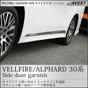 ヴェルファイア 30系 アルファード 30系【ステンレス サ...