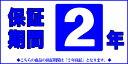 AVEST製品 合計2年保証へ変更用商品