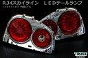 スカイライン テール R34 テールランプ クーペ LED ...
