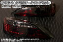 シルビア テール S15 テールランプ LED スモーク 日産 nissan silvia キャンセラ付(テールランプ テール ランプ 車用品 カー用品 カスタ...
