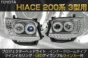 ハイエース 200系 3型 プロジェクター式 ヘッドライト LED イカリング インナークロームタイプ 【トヨタ ハイエース200 200 ヘッド ライト バルブ パーツ カスタム HID カー用品 HIACE TOYOTA】