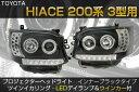 ハイエース 200系 ヘッドライト 3型 LED イカリング ウインカー インナーブラックタイプ プロジェクター式【トヨタ ハイエース200 200 3型 ヘッド ライト バルブ パーツ カスタム HID カー用品 HIACE TOYOTA】
