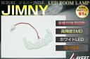 ジムニー JB23 ルームランプ LED 車種専用 ジャストフィットタイプ AVEST アベスト 【JIMNY JB 23 room lamp カー用品 車用品 フル 白 ホワイト SMD パーツ カスタム DIY 簡単 取付 SUZUKI スズキ ジムニー】