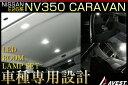 NISSAN NV350 キャラバン E26LED ルームランプ セット 車種専用 ジャストフィットタイプ AVEST アベスト 【CARAVAN room l...
