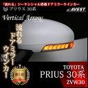 流れるウインカー トヨタ プリウス 30系 ドアミラー ウインカー レンズ AVEST Vertical Arrow【流れる ミラーウィンカー PRIUS ZVW30 LED 外装 パーツ カスタム ドレスアップ】
