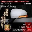 流れるウインカー プリウスα PRIUS アルファ ZVW40 ZVW41 LED ドアミラー ウインカー レンズ AVEST Vertical Arrow 外装 パーツ サイド ミラー カスタム ドレスアップ