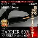 トヨタ ハリアー 60系 ドアミラー ウインカー レンズ AVEST Vertical Arrow TypeZs[toyota harrier ウィンカー ドア ミラー 交換 カスタム パーツ 部品 led]