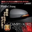 トヨタ カムリ オーリス ポルテ スペイド LED ドアミラーウインカーレンズ AVEST VerticalArrow / 流れるウインカー 外装 パーツ