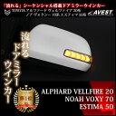 アルファード ヴェルファイア 20系/ノア ヴォクシー 70系/エスティマ 50系 流れる シーケンシャル ドアミラー ウインカー オプションランプ2色搭載モデル/ LED 外装 パーツ 流星 ALPHARD VELLFIRE ANH2 GGH2 ATH20W NOAH VOXY ZRR7 ZRR7 ESTIMA GSR5 ACR5