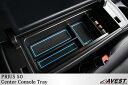 プリウス prius 50系 ZVW50 センターコンソールボックス【コンソールトレイ 収納 内装 インテリア パーツ】