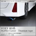 ノア NOAH ヴォクシー VOXY 80系 マフラーカッター チタン焼き【toyota トヨタ 外装 パーツ カスタム】