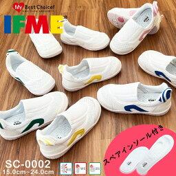 【8日間限定タイムセール】IFME <strong>イフミー</strong> SC-0002 上履き 上靴 キッズシューズ WHITE PINK BLUE メッシュ インソール付き ホワイト ピンク ブルー SC0002