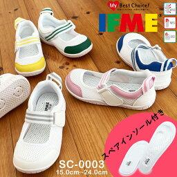 【8日間限定タイムセール】IFME <strong>イフミー</strong> SC-0003 上履き 上靴 キッズシューズ WHITE PINK BLUE メッシュ インソール付き ホワイト ピンク ブルー SC0003