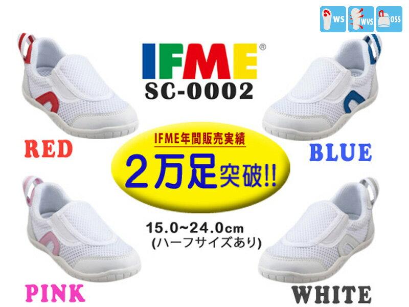 【つるやの恩返しセール】IFME イフミーSC-0002キッズシューズWHITE/PINK/RED/BLUEキッズ/ジュニア/スクールシューズ/上履き/上靴/メッシュ/インソール付き/子供靴/通気性/ホワイト/ピンク/レッド/ブルー