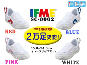 SC-0002イフミーIFMEキッズシューズWHITE/PINK/RED/BLUEキッズ/ジュニア/スクールシューズ/上履き/上靴/メッシュ/インソール付き/子供靴/通気性/ホワイト/ピンク/レッド/ブルー