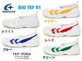 【上履き】バイオ TEF 01moonstar ムーンスターBLUE(ブルー)GREEN(グリーン)WHITE(ホワイト)RED(レッド)YELLOW(イエロー)【子供靴】【衝撃吸収】【上靴】