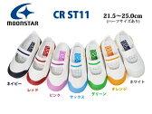 【上履き】CR ST 11 キャロット ST 11moonstar ムーンスターWHITE(ホワイト)ORANGE(オレンジ)GREEN(グリーン)SAX(サックス)PINK(ピンク)RED(レッド)NAVY(ネイビー)【子供靴】【衝撃吸収】【上靴】【21.5〜25.0】
