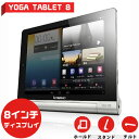 【新品】Lenovo レノボ YOGA TABLET 8 ヨガ タブレット Wi-Fiモデル 8インチ液晶 タブレットPC タッチパネル Android4.2 ヨガタブレット ★ 59387741 【smtb-TD】