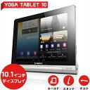 【あす楽対応】【新品】Lenovo レノボ・ジャパン YOGA TABLET 10 タブレット Wi-Fiモデル 10.1インチ液晶 タブレットPC タッチパネル Android4.2 ヨガタブレット ★ 59387979 【smtb-TD】