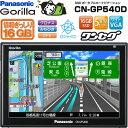 【新品】PANASONIC パナソニック Gorilla ゴリラ CN-GP540D ポータブルカーナビゲーション 5V型(5インチ) SSD16GB内蔵 ワンセグ ポータブルナビ カーナビ CNGP540D【smtb-TD】