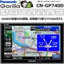 【新品】PANASONIC パナソニック Gorilla ゴリラ CN-GP740D ポータブルカーナビゲーション 7V型(7インチ) SSD16GB内蔵 ワンセグ ポータブルナビ カーナビ CNGP740D【smtb-TD】