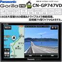 【新品】PANASONIC パナソニック Gorilla ゴリラ CN-GP747VD ポータブルカーナビゲーション 7V型(7インチ) SSD16GB内蔵 ワンセグ ポータブルナビ カーナビ CNGP747VD【smtb-TD】